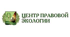 Центр правовой экологии